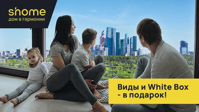 ЖК Shome в ЗАО – Акция Выгода до 2,5 млн рублей. Квартиры